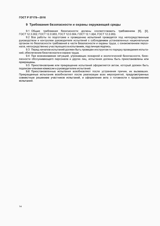 ГОСТ Р 57179-2016. Страница 16