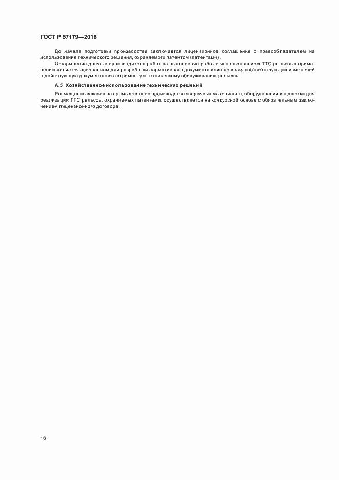 ГОСТ Р 57179-2016. Страница 18