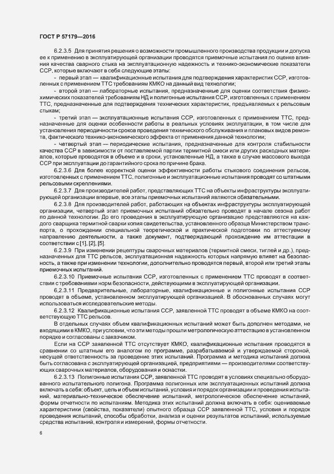 ГОСТ Р 57179-2016. Страница 8