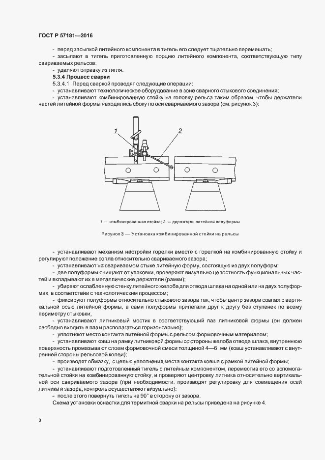 ГОСТ Р 57181-2016. Страница 11