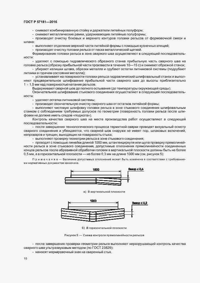 ГОСТ Р 57181-2016. Страница 13
