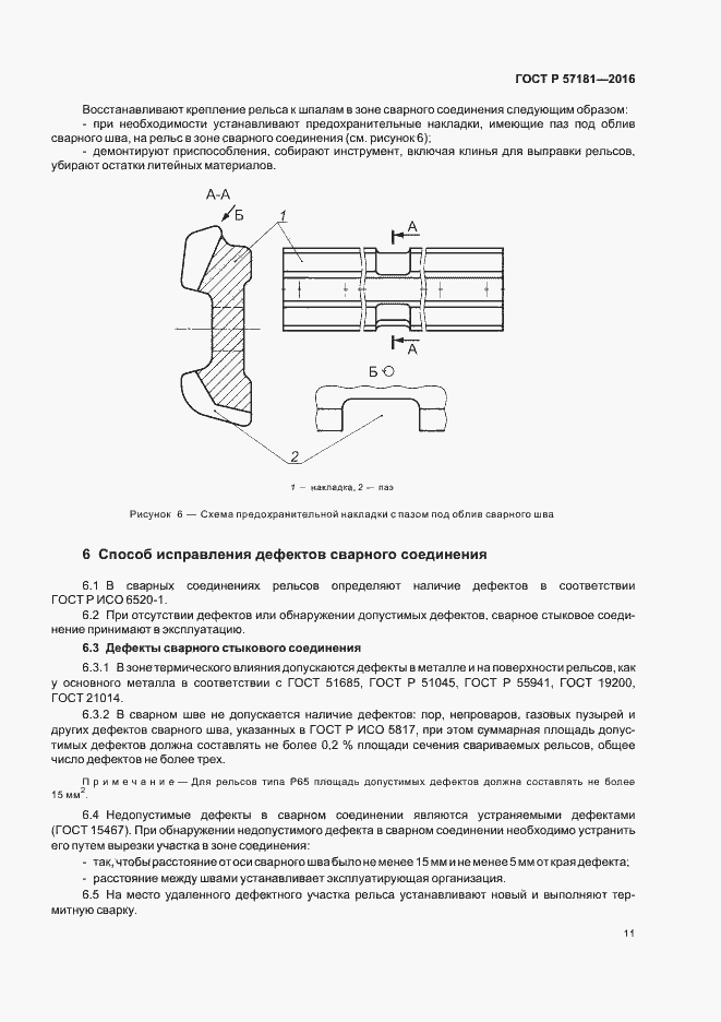 ГОСТ Р 57181-2016. Страница 14