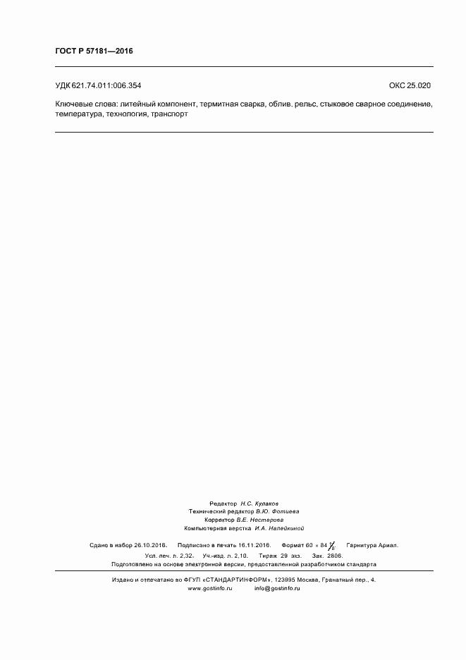 ГОСТ Р 57181-2016. Страница 19