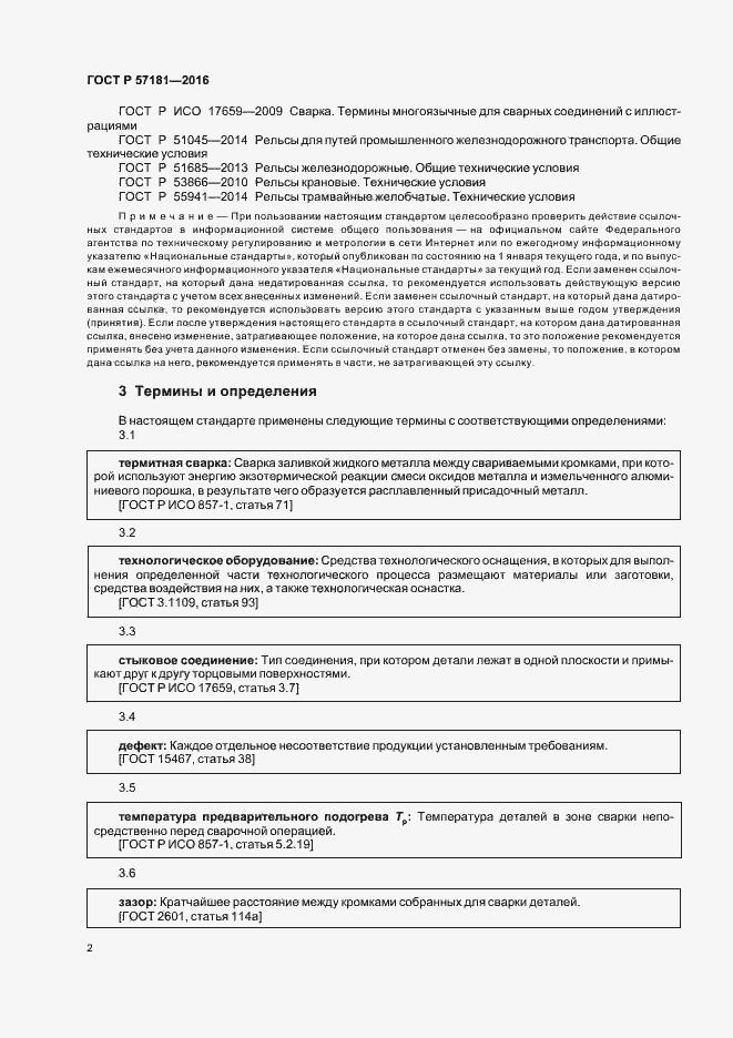 ГОСТ Р 57181-2016. Страница 5