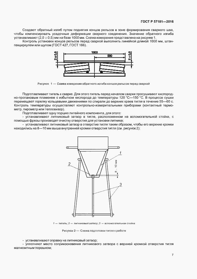 ГОСТ Р 57181-2016. Страница 10