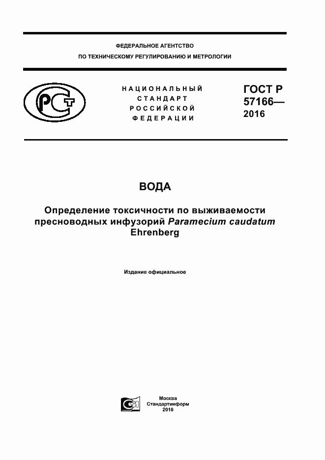 ГОСТ Р 57166-2016. Страница 1