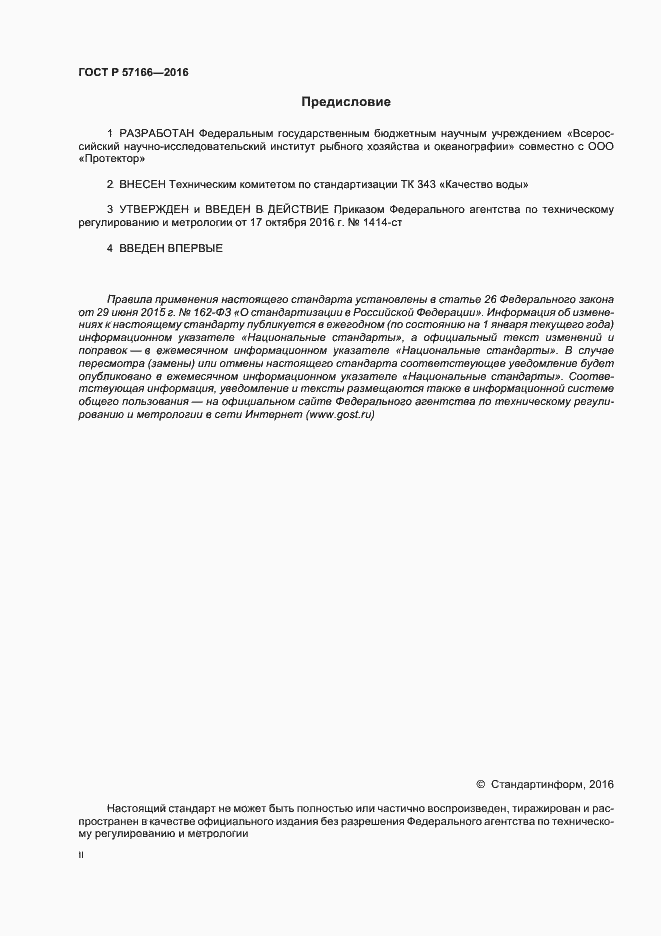 ГОСТ Р 57166-2016. Страница 2