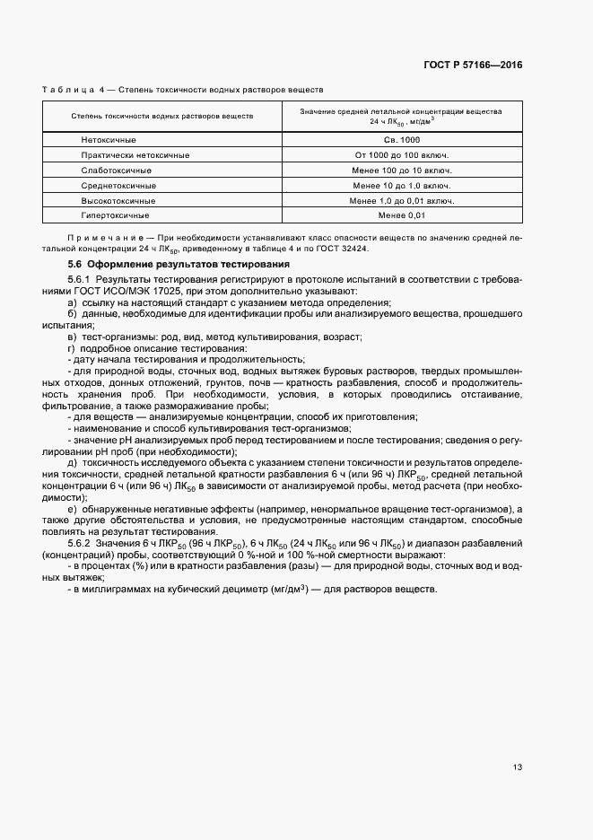ГОСТ Р 57166-2016. Страница 16