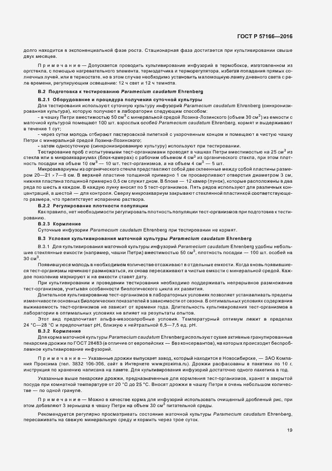 ГОСТ Р 57166-2016. Страница 22