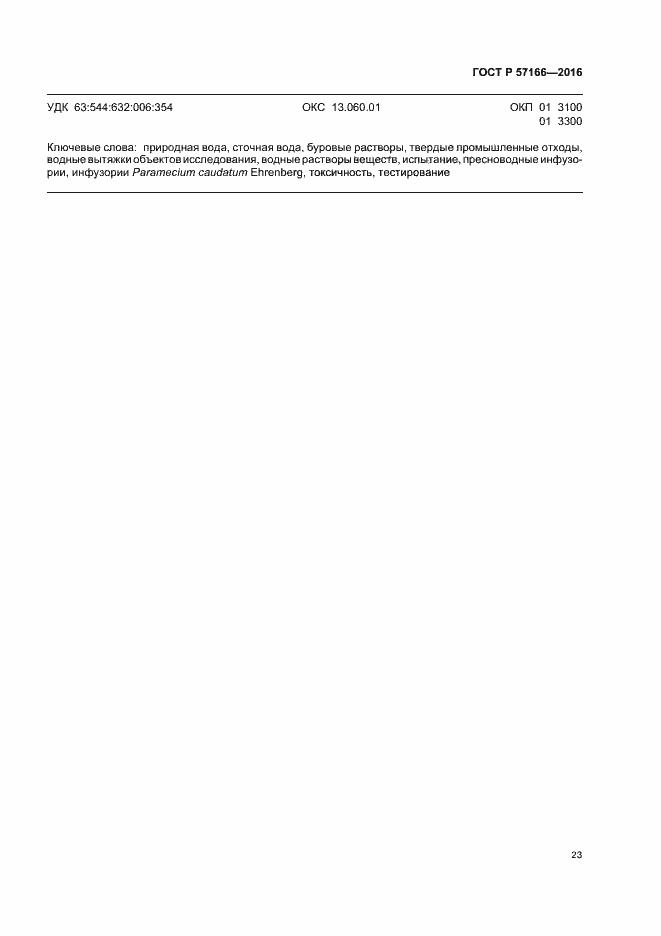 ГОСТ Р 57166-2016. Страница 26