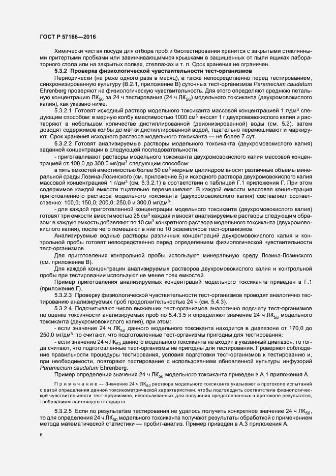 ГОСТ Р 57166-2016. Страница 9