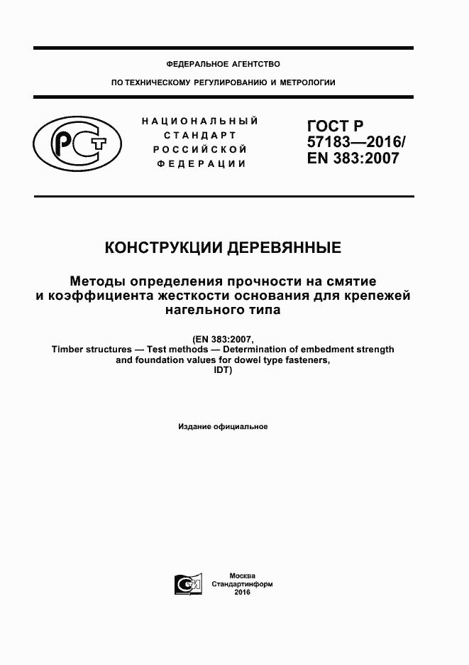 ГОСТ Р 57183-2016. Страница 1