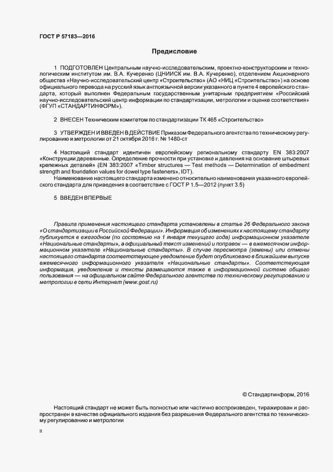 ГОСТ Р 57183-2016. Страница 2