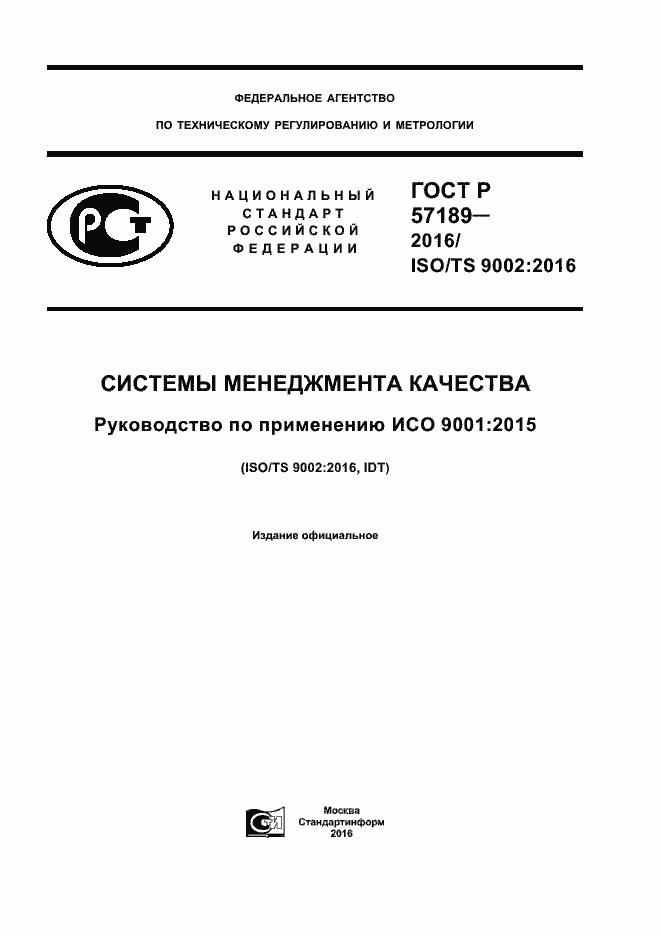 ГОСТ Р 57189-2016. Страница 1