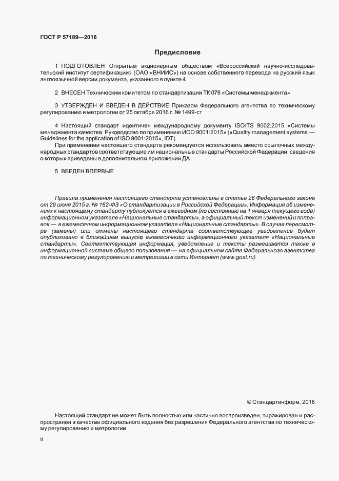 ГОСТ Р 57189-2016. Страница 2