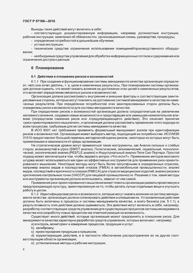 ГОСТ Р 57189-2016. Страница 13