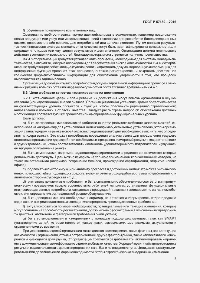 ГОСТ Р 57189-2016. Страница 14