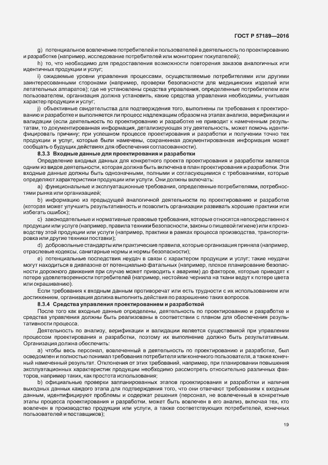 ГОСТ Р 57189-2016. Страница 24
