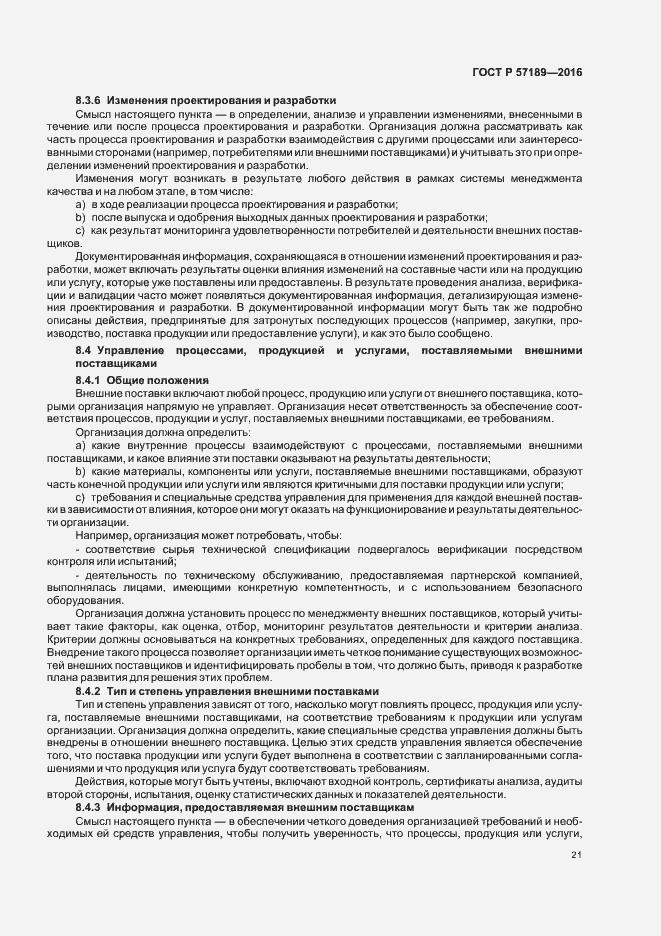 ГОСТ Р 57189-2016. Страница 26