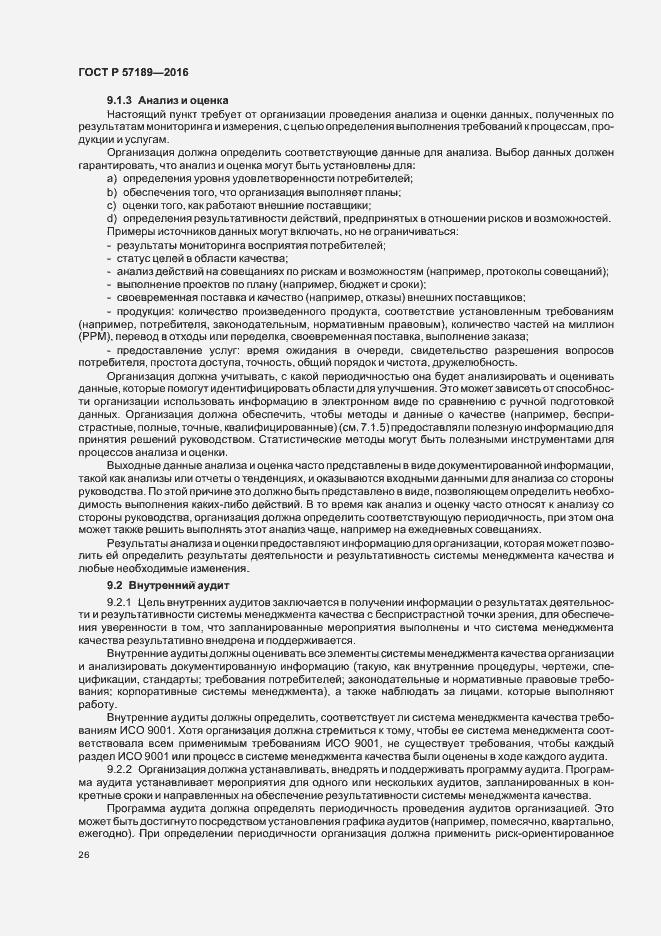 ГОСТ Р 57189-2016. Страница 31