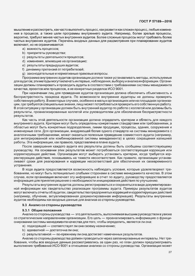 ГОСТ Р 57189-2016. Страница 32