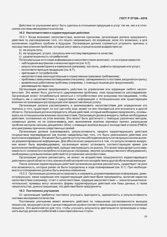 ГОСТ Р 57189-2016. Страница 34