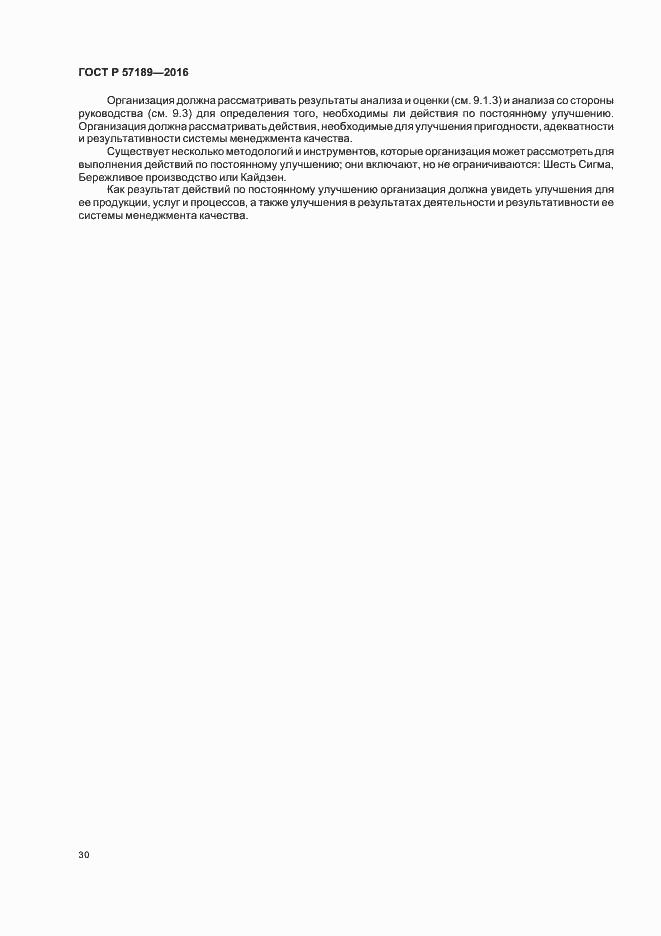 ГОСТ Р 57189-2016. Страница 35