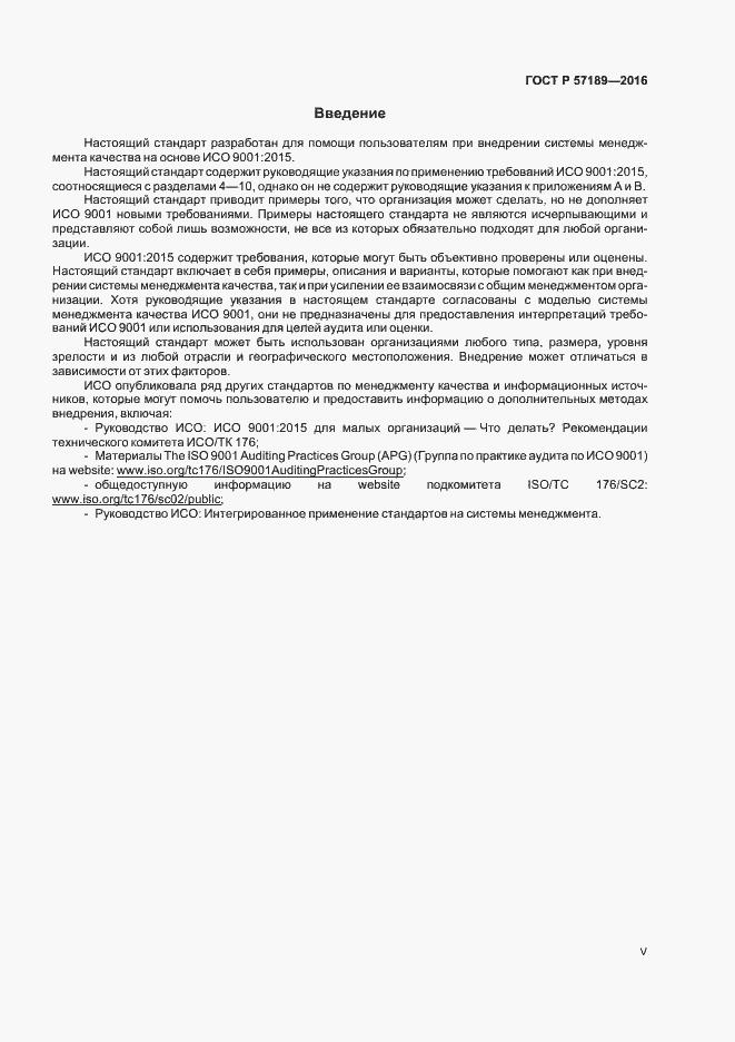 ГОСТ Р 57189-2016. Страница 5