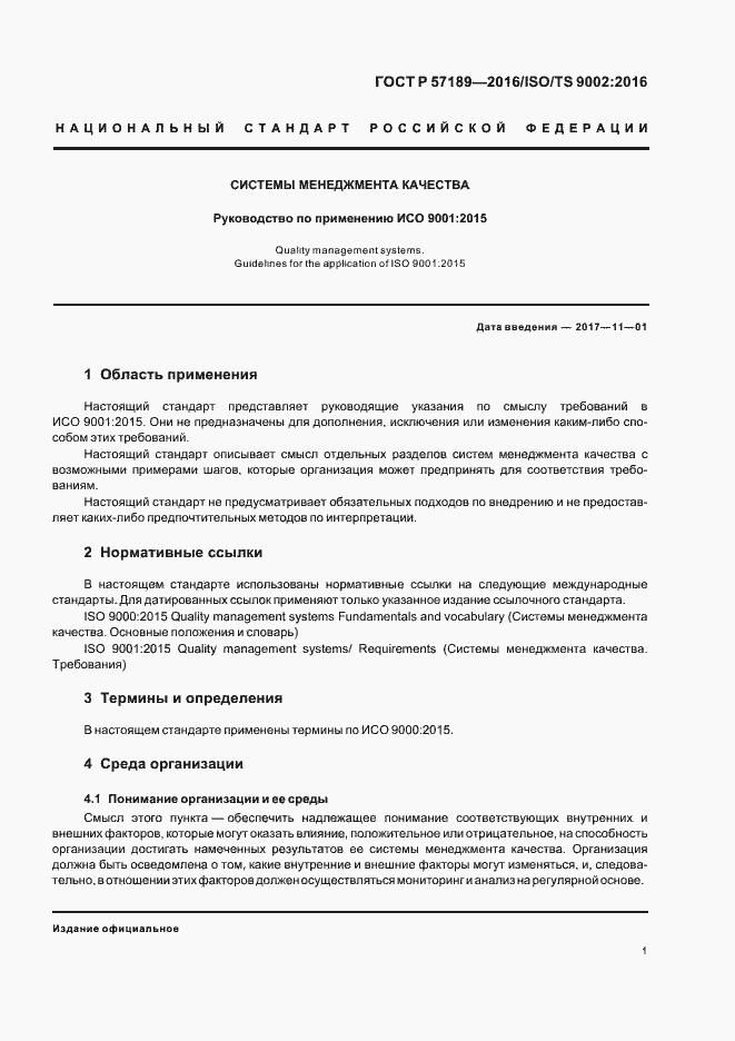 ГОСТ Р 57189-2016. Страница 6