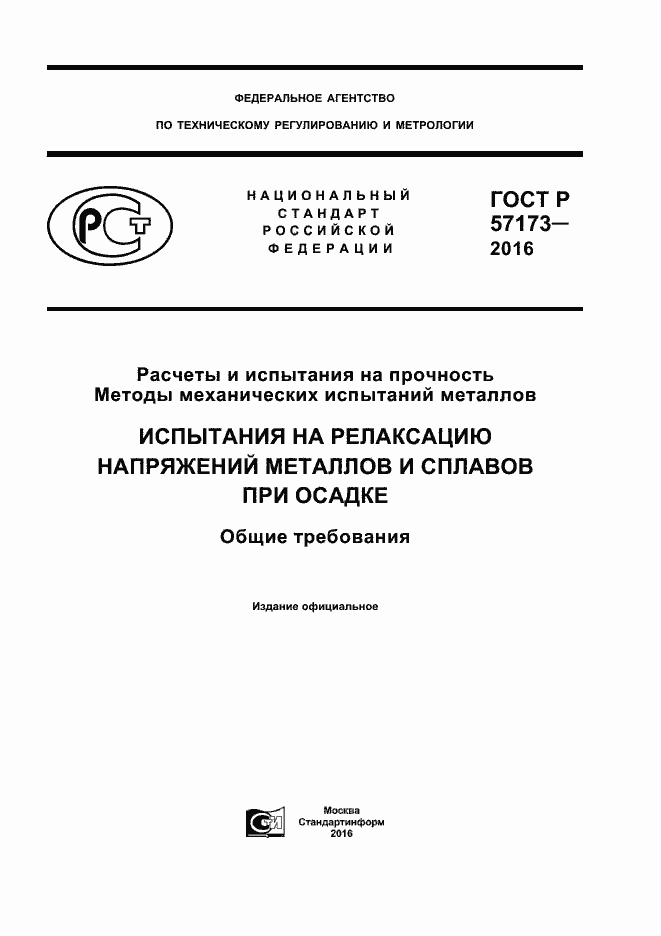 ГОСТ Р 57173-2016. Страница 1