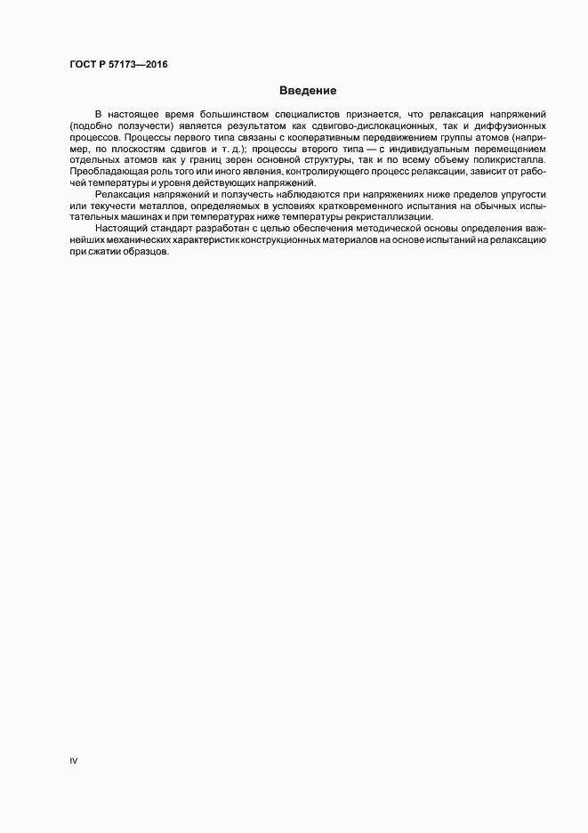 ГОСТ Р 57173-2016. Страница 4