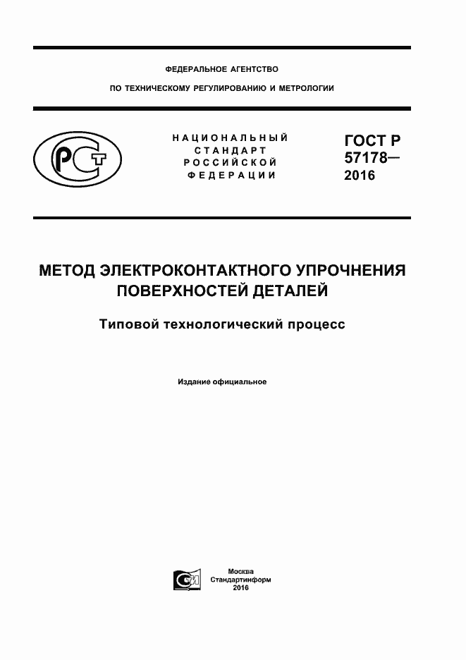 ГОСТ Р 57178-2016. Страница 1