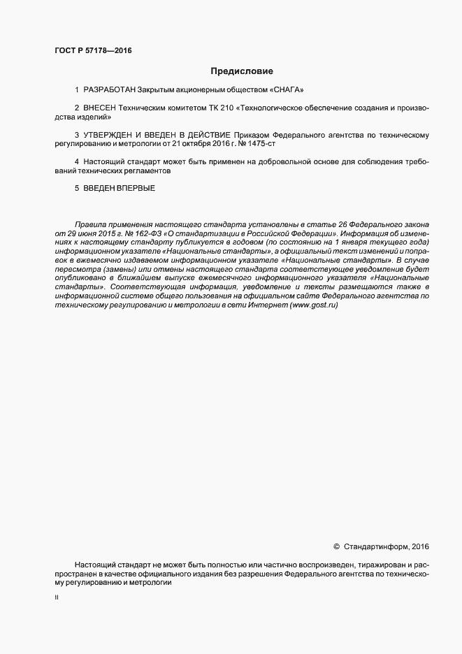 ГОСТ Р 57178-2016. Страница 2
