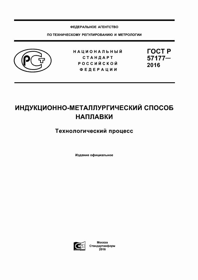 ГОСТ Р 57177-2016. Страница 1