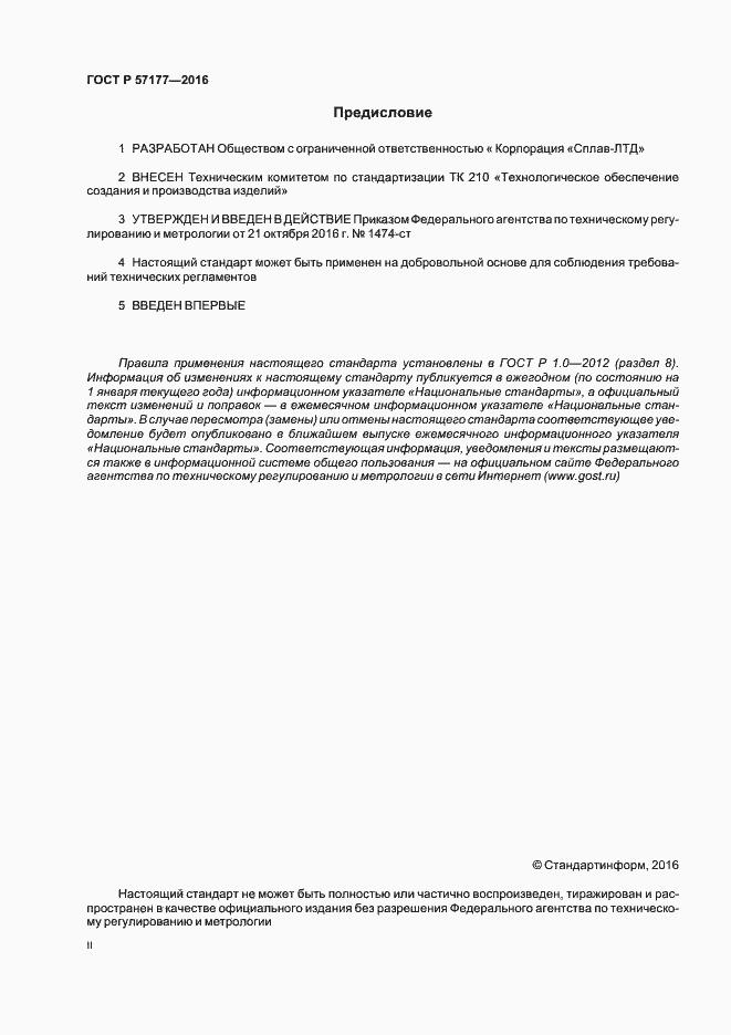 ГОСТ Р 57177-2016. Страница 2