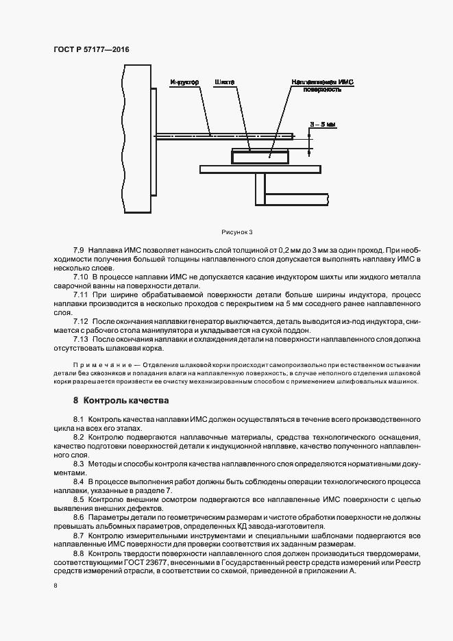 ГОСТ Р 57177-2016. Страница 11