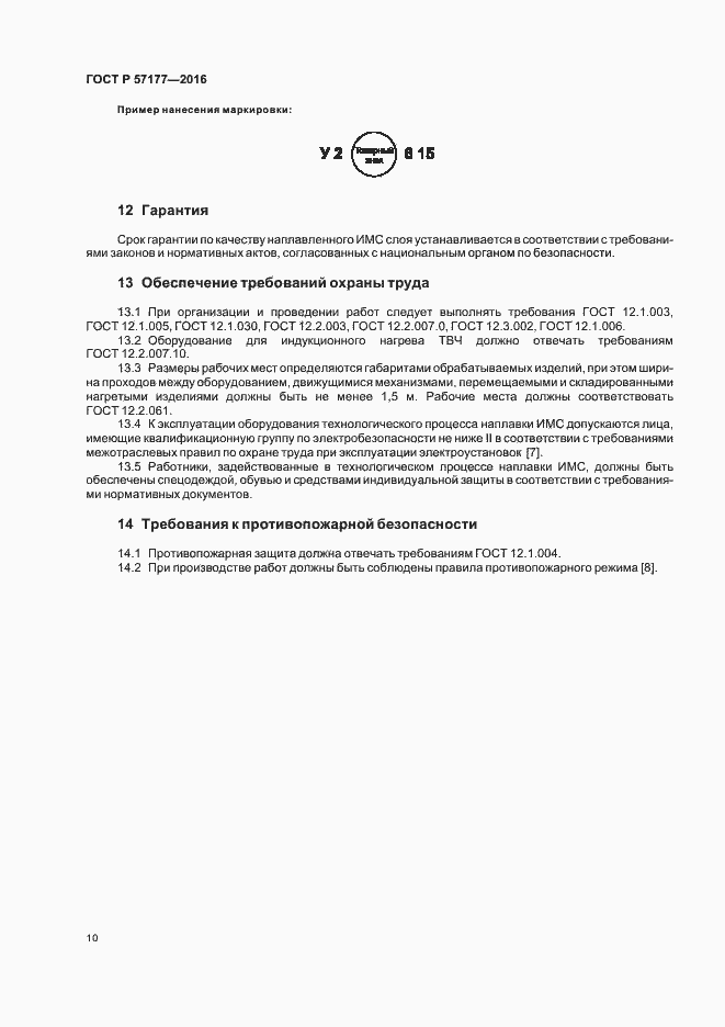 ГОСТ Р 57177-2016. Страница 13