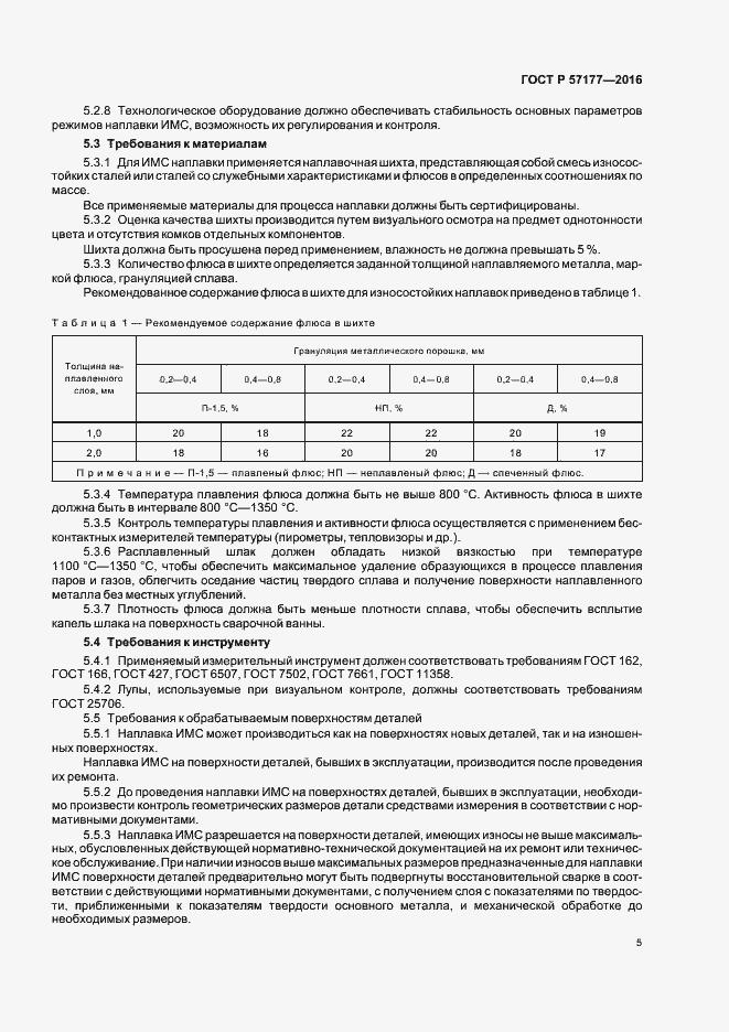 ГОСТ Р 57177-2016. Страница 8