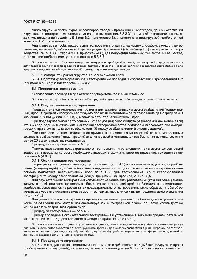 ГОСТ Р 57163-2016. Страница 13