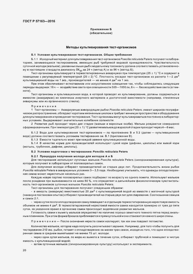 ГОСТ Р 57163-2016. Страница 23