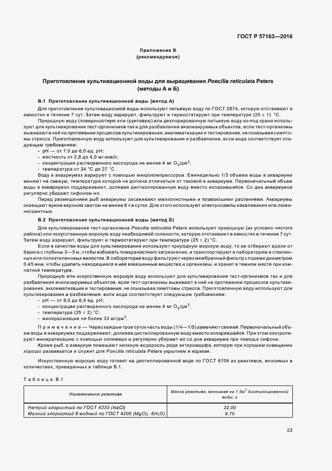 ГОСТ Р 57163-2016. Страница 26