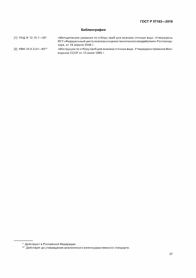 ГОСТ Р 57163-2016. Страница 30