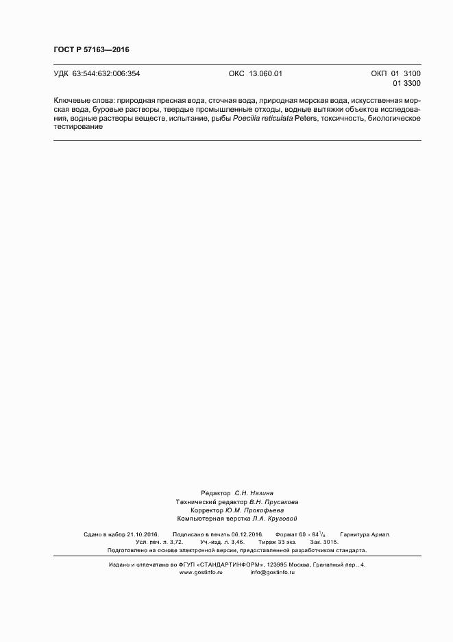 ГОСТ Р 57163-2016. Страница 31