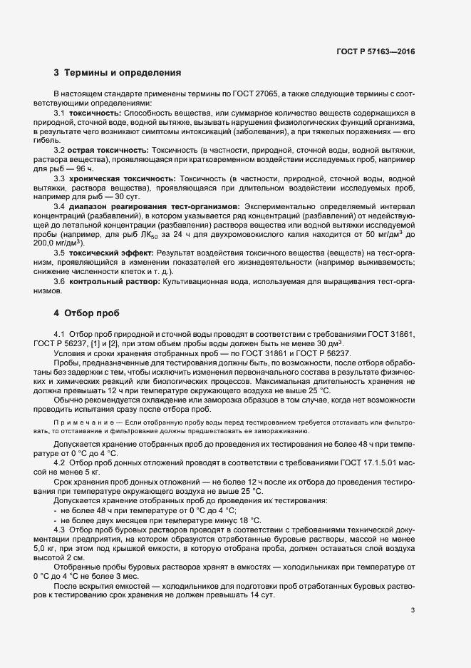 ГОСТ Р 57163-2016. Страница 6