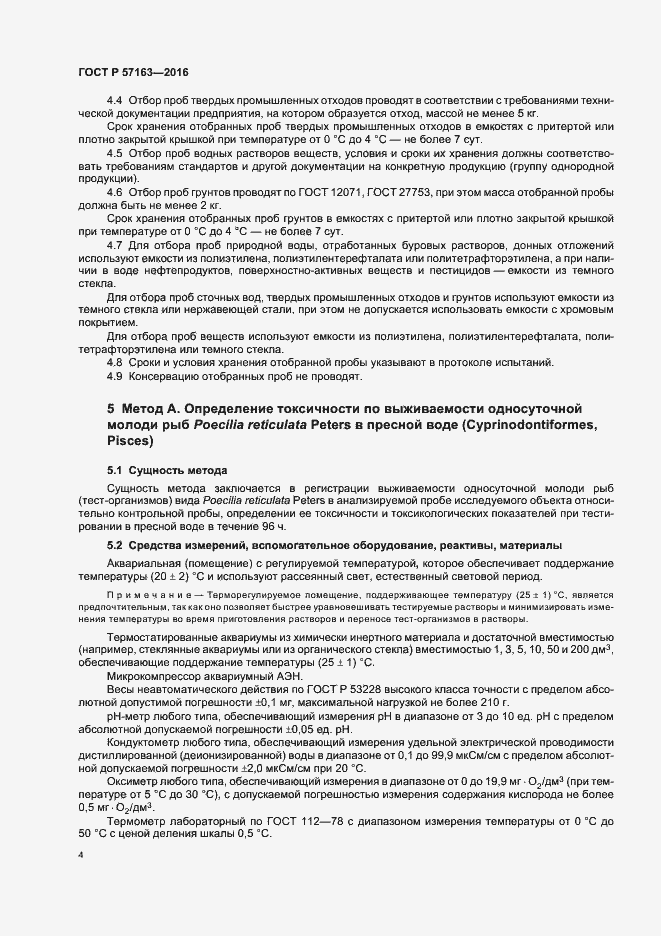 ГОСТ Р 57163-2016. Страница 7