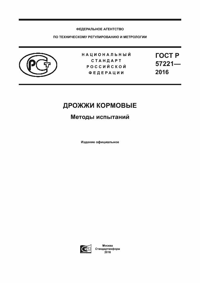 ГОСТ Р 57221-2016. Страница 1