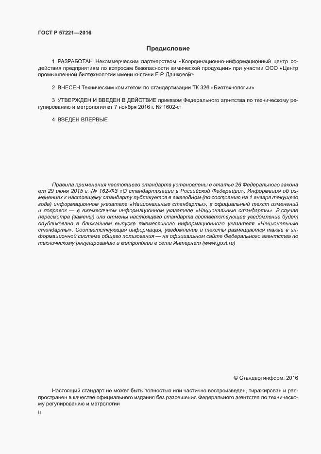 ГОСТ Р 57221-2016. Страница 2
