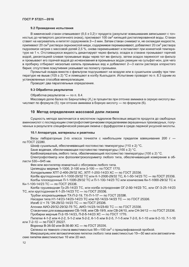 ГОСТ Р 57221-2016. Страница 15