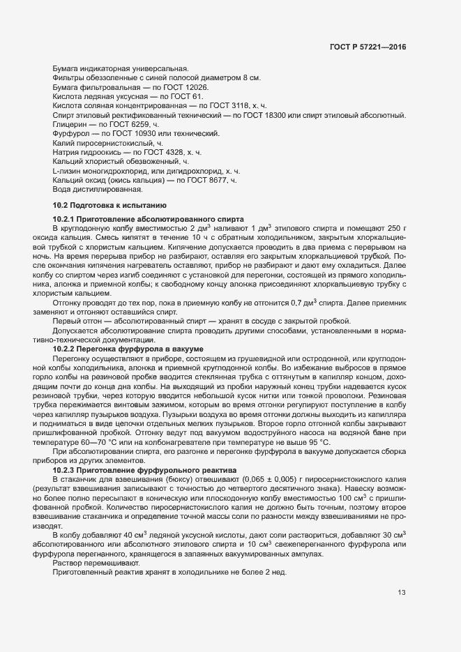 ГОСТ Р 57221-2016. Страница 16