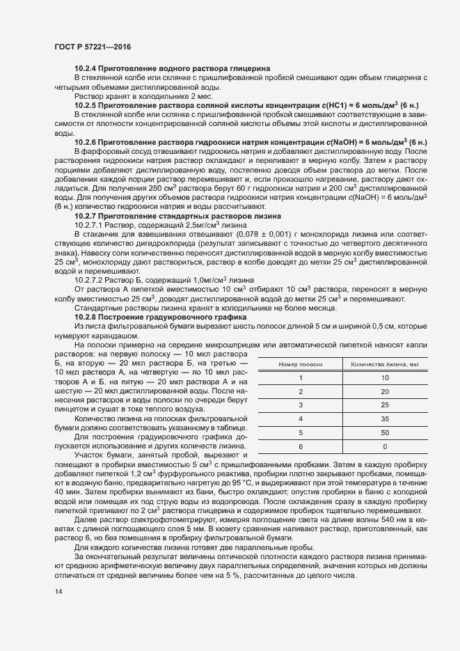 ГОСТ Р 57221-2016. Страница 17